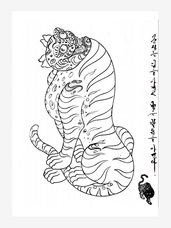 Korean Tiger by Apro Lee, Tattoo eBook